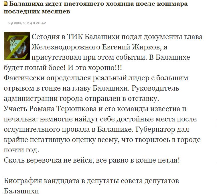 Жирков