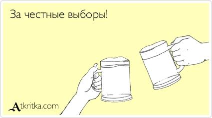 atkritka_1334439904_897