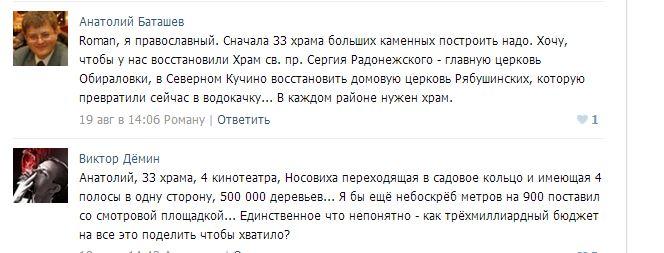 Избирательная кампания Баташева