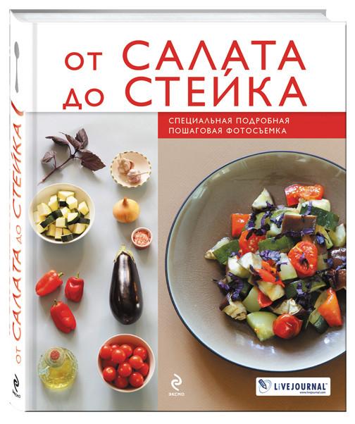 кулинария с фото пошаговая готовка