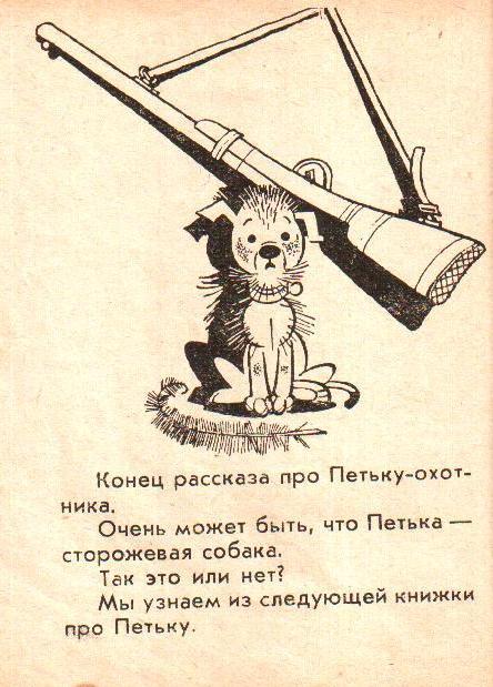 петька охотник25