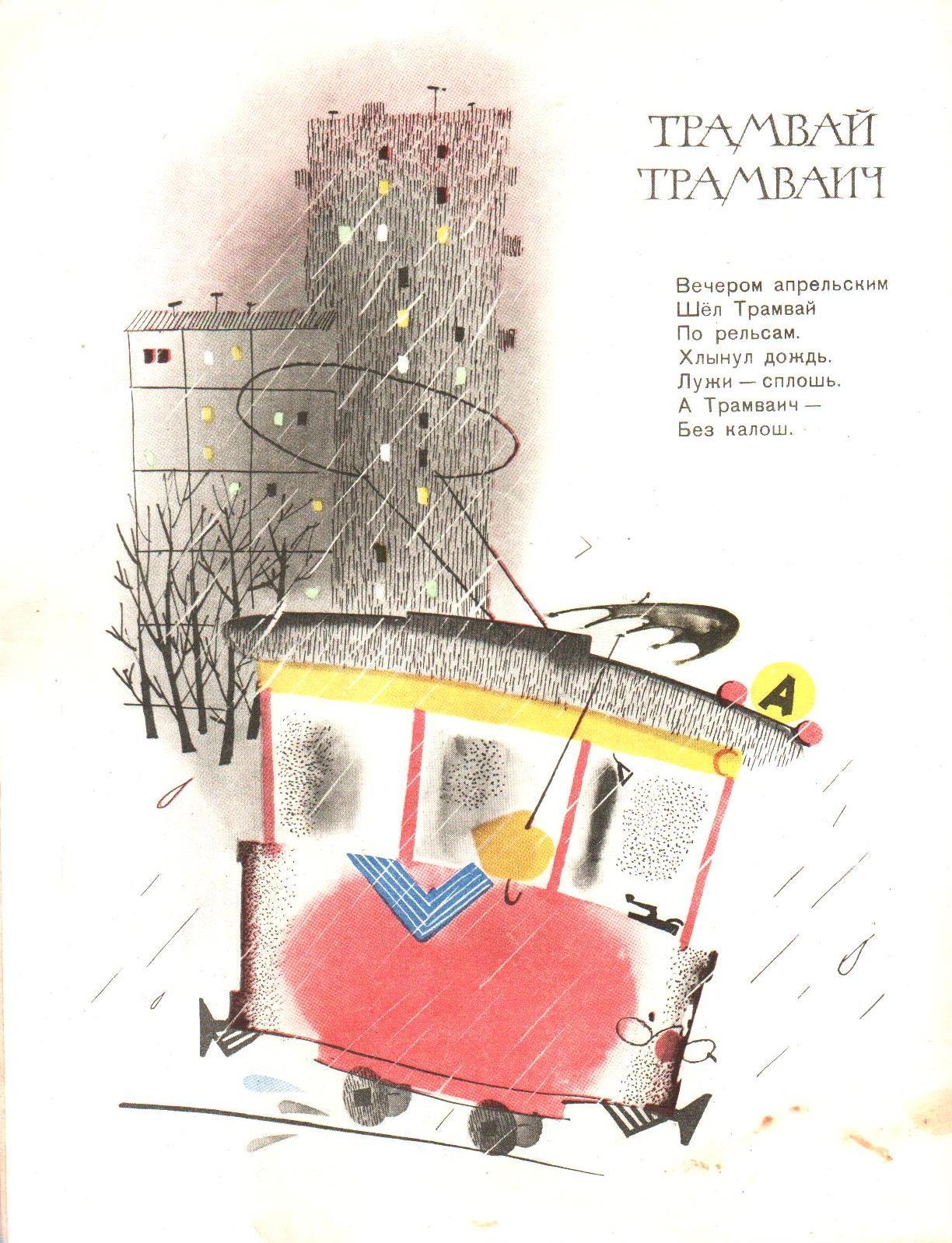 Трамвай трамваич7