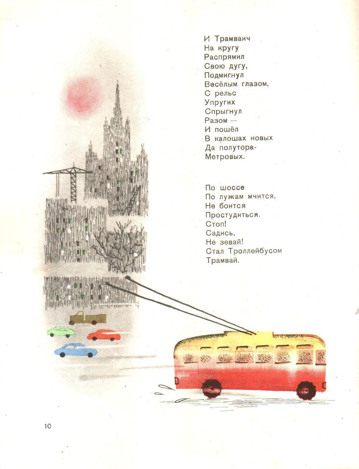 Трамвай трамваич11
