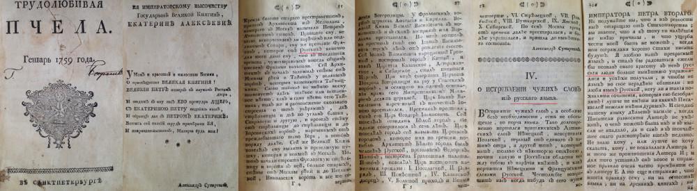 Сумароков 1759