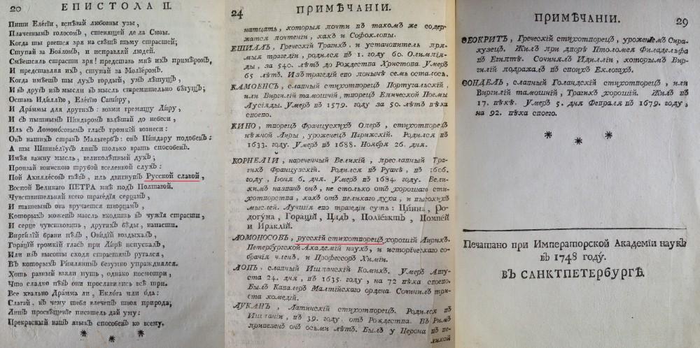 Сумароков 1748_1