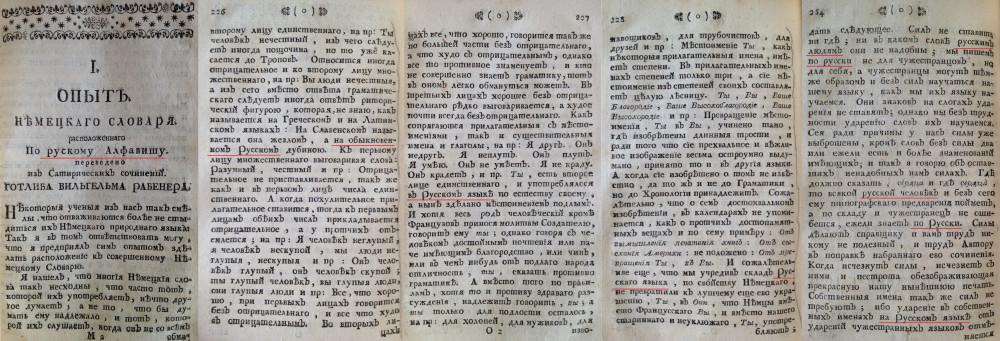Сумароков 1759_2