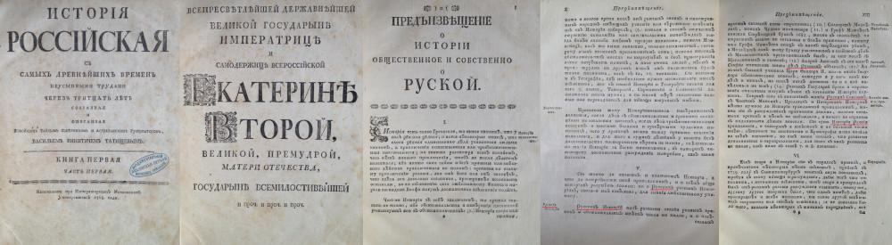 Татищев 1768_1
