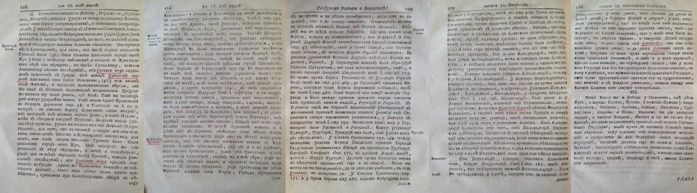 Татищев 1768_4