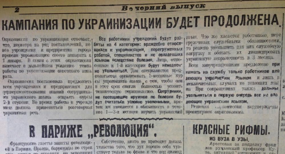 Украинизация_0