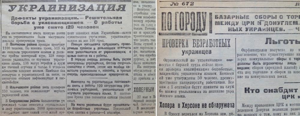 Украинизация_2