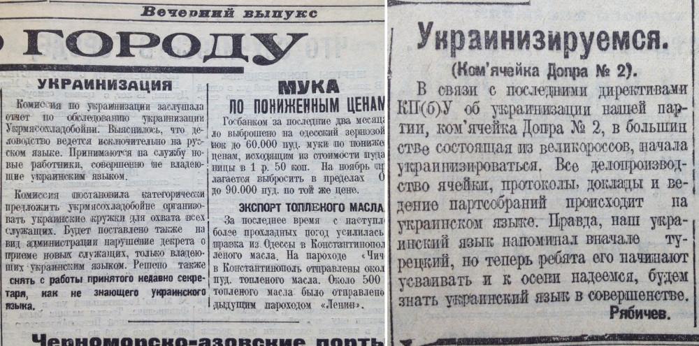 Украинизация_8