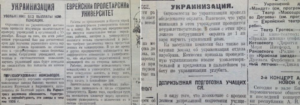 Украинизация_9