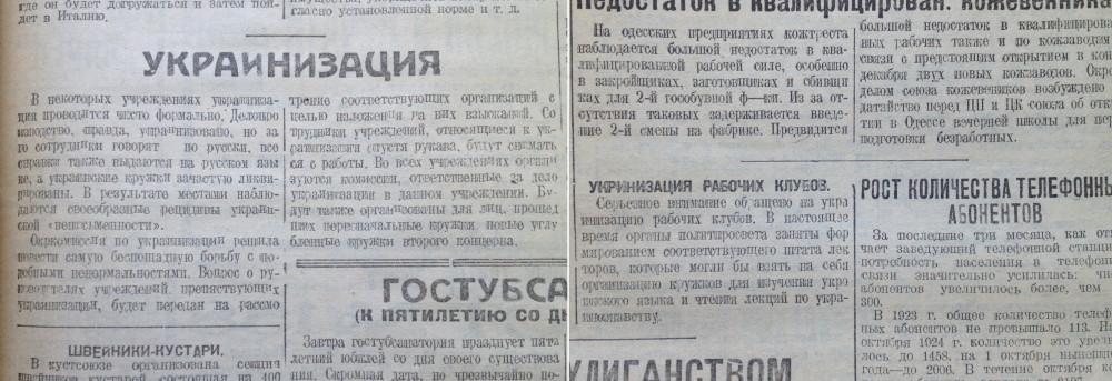 Украинизация_14