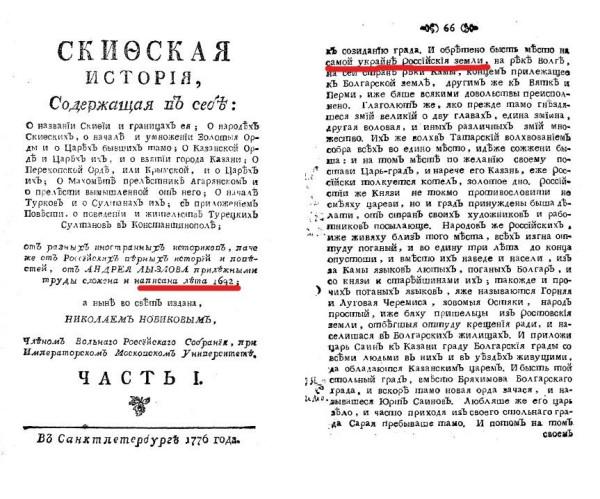 Lyzlov_ukraina Rossii_2
