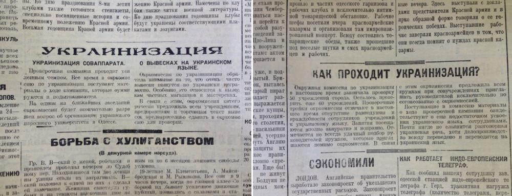 Украинизация_33