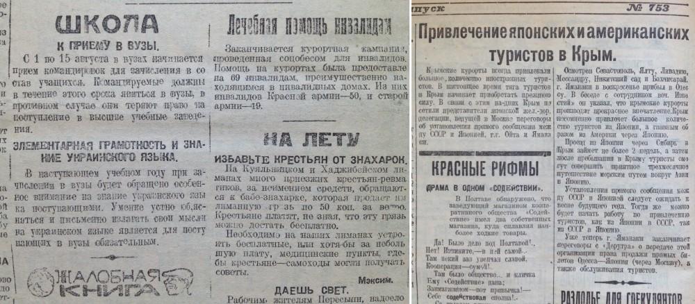 Украинизация_37