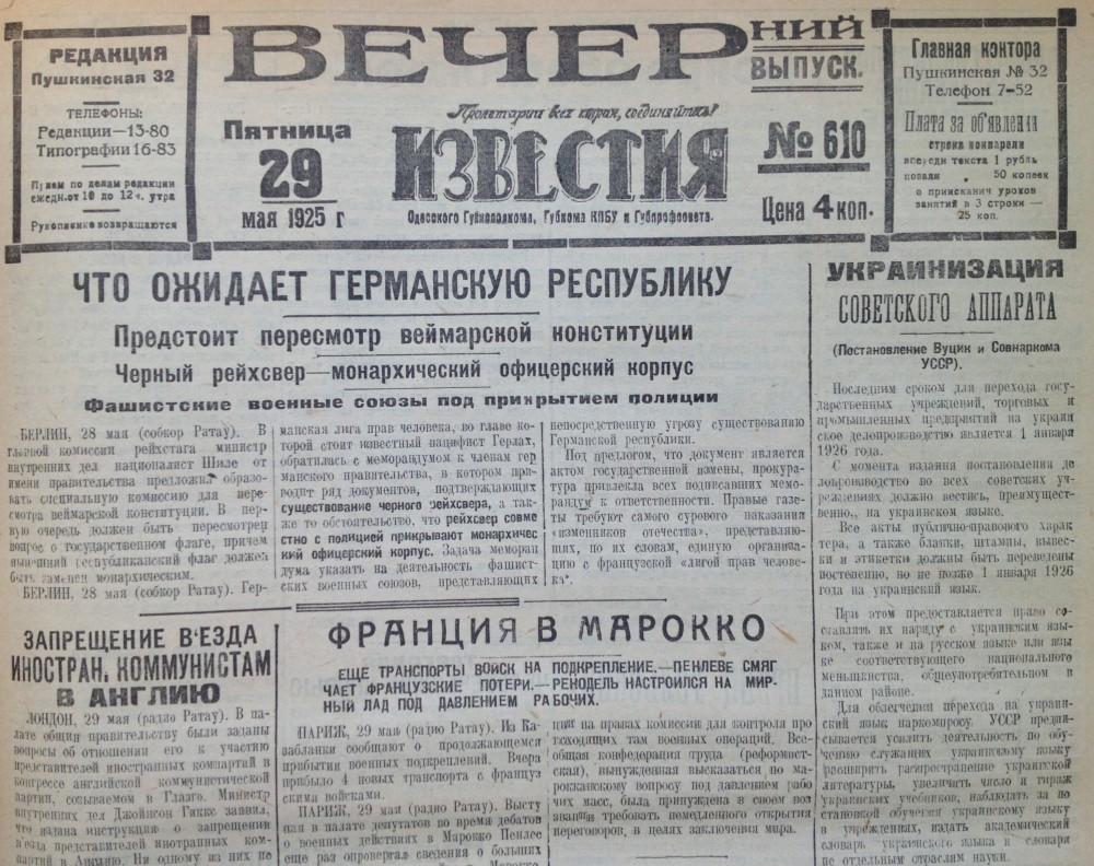 Украинизация_38