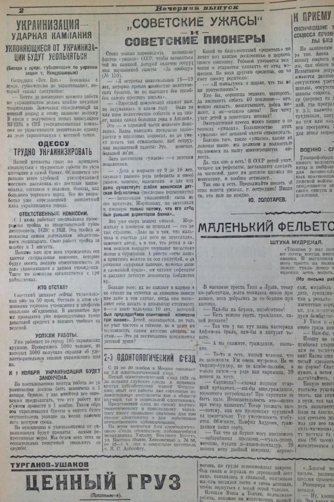 Украинизация_39