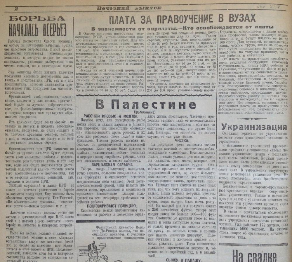 Украинизация_40