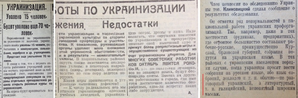 Украинизация_000