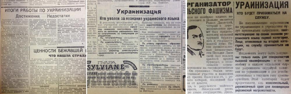 Украинизация_00