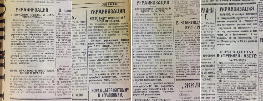 Украинизация_01_2_0