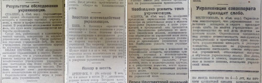 Украинизация_01_2_0_1