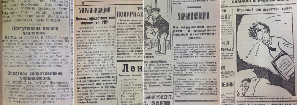 Украинизация_01_2_5