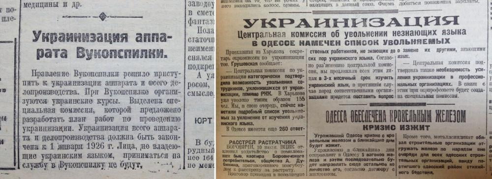 Украинизация_01_2_6