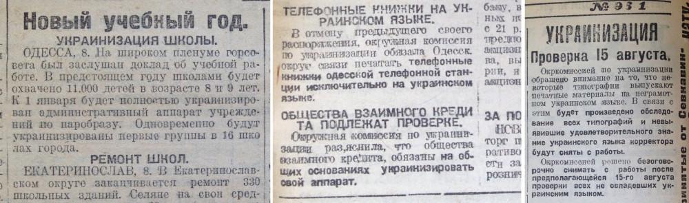 Украинизация_01_2_7