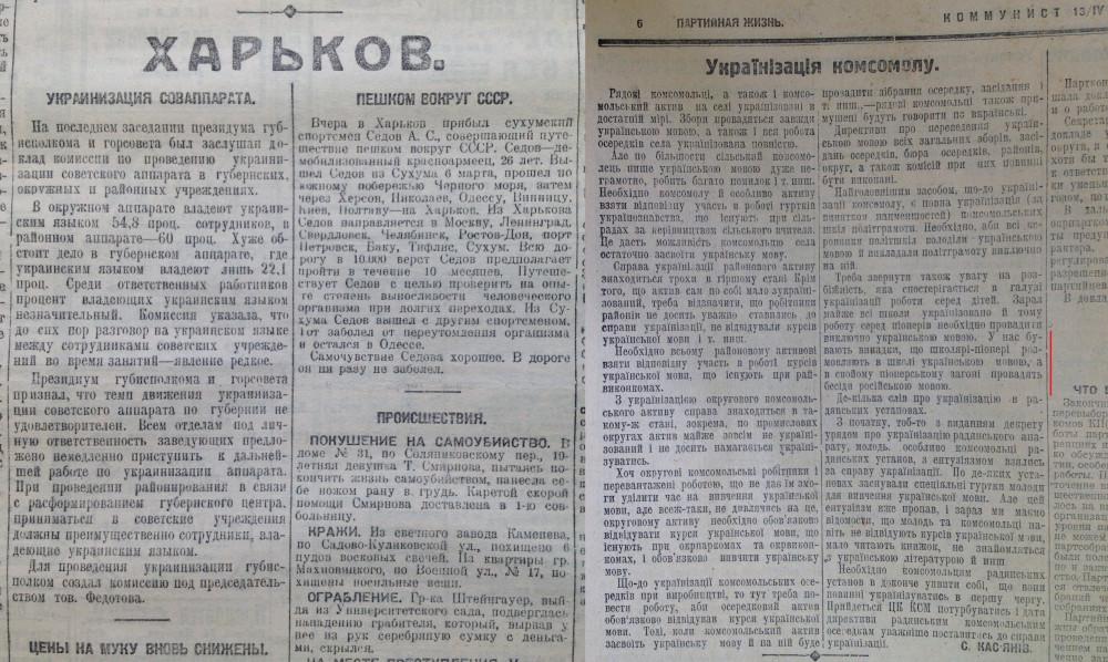 Украинизация_1_3