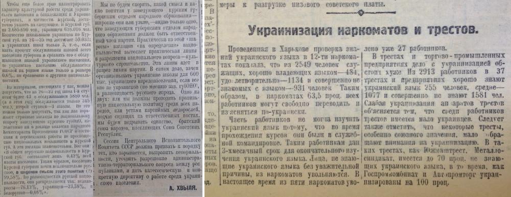 Украинизация_3