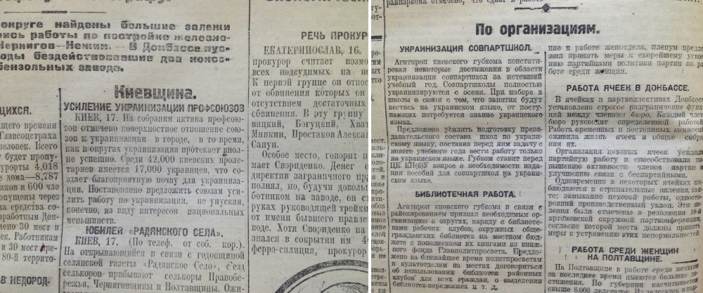Украинизация_4