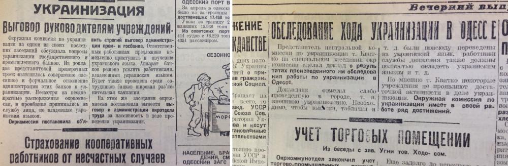 Украинизация_7