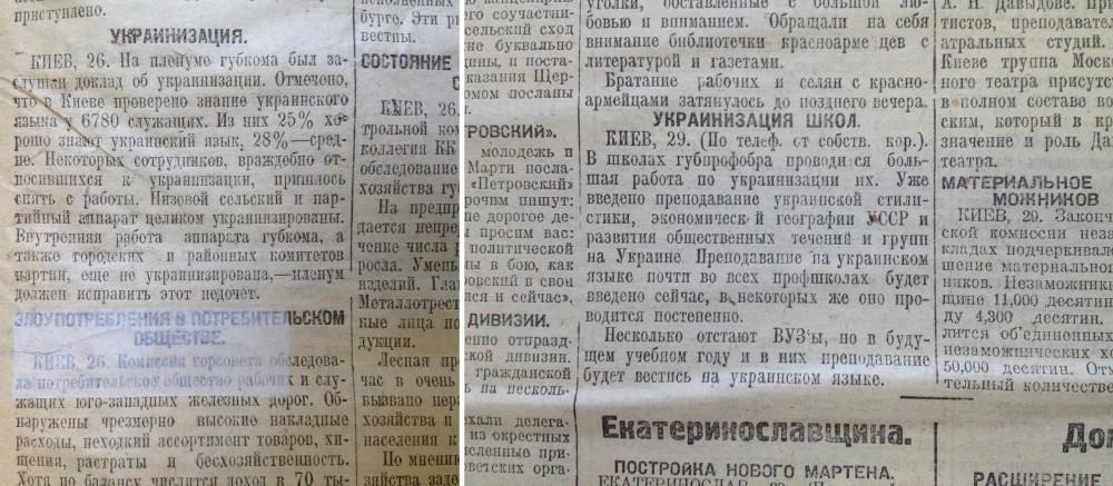 Украинизация_10