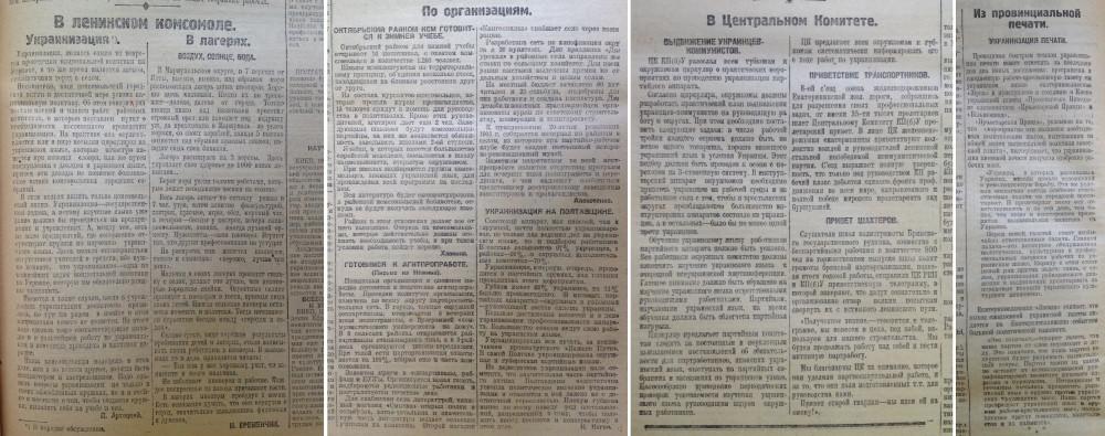 Украинизация_11