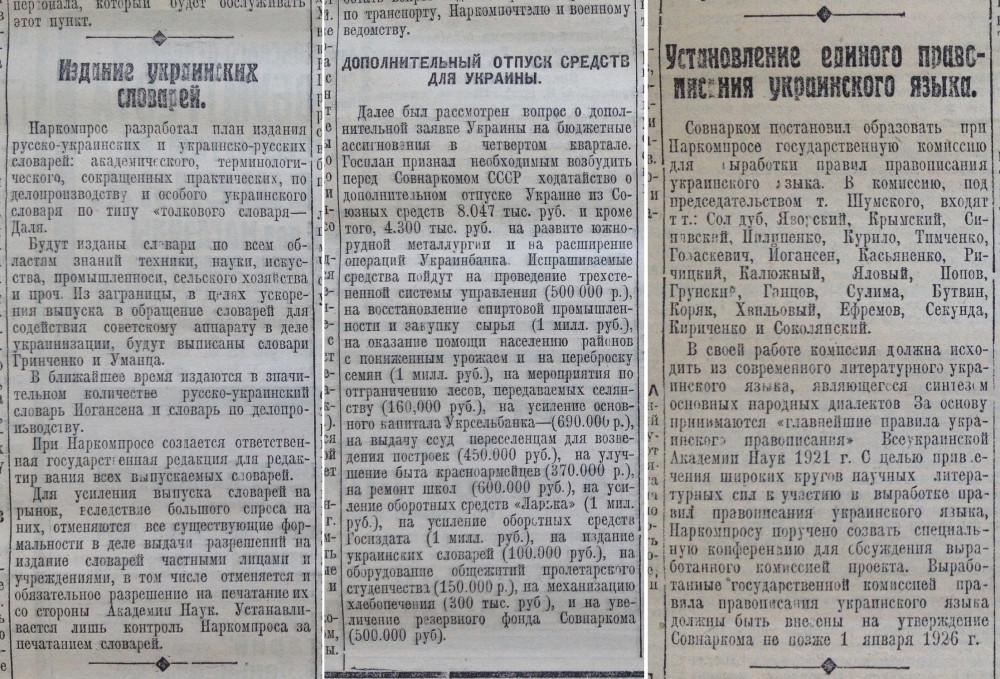 Украинизация_12