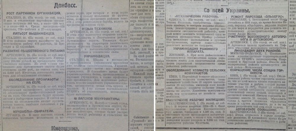 Украинизация_13