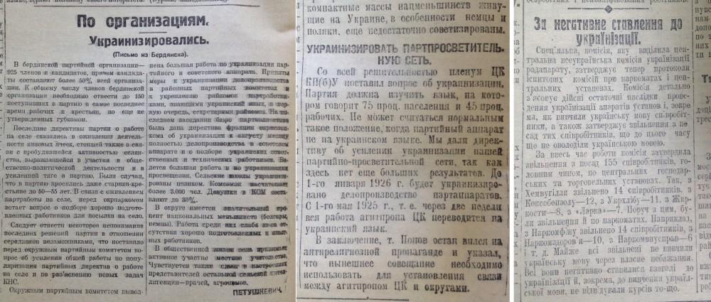 Украинизация_15