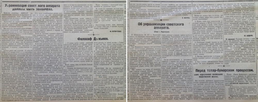 Украинизация_25