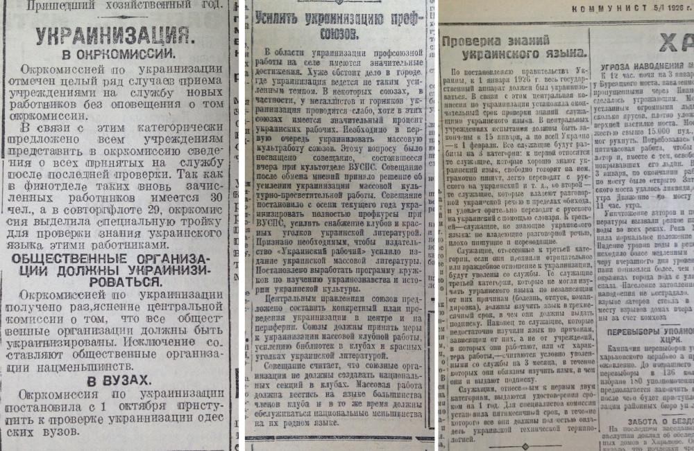 Украинизация_48