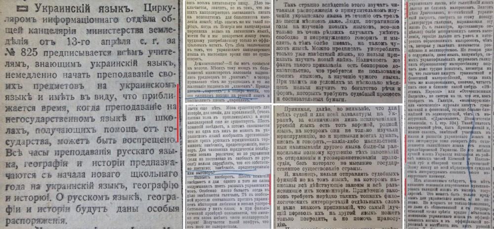 Украинизация _0_1