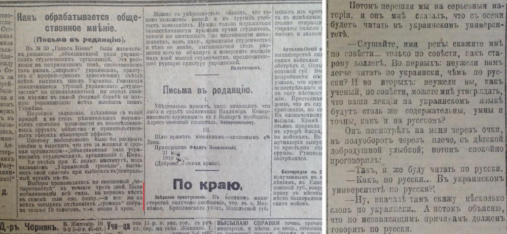 Украинизация _0_4