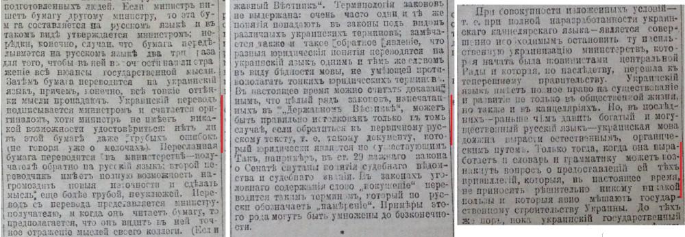 Украинизация _0_5