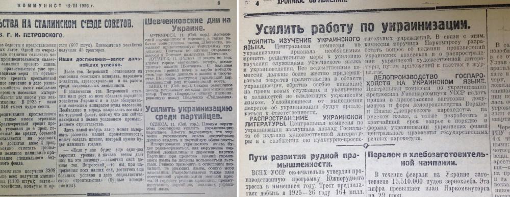 Украинизация _6940
