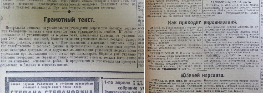 Украинизация _6959