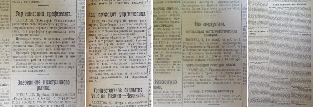 Украинизация _7075