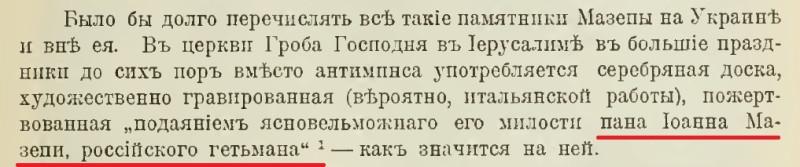 Мазепа российский гетман