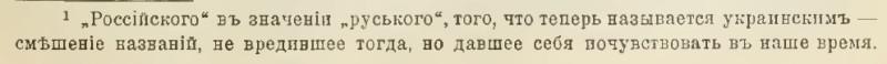 Мазепа российский гетман 2