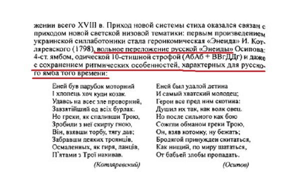 Eneida_Osipov_Kotlyarevsky